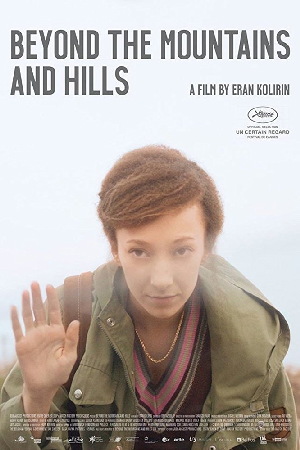Poster for Beyond the Mountains and Hills / Me'ever Laharim Vehagvaot