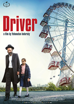 Poster for Driver / Before Memory / Lifney HaZikaron