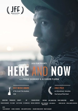 Poster for Here and Now