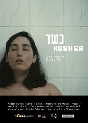 Poster for Kosher (by Gideon Imagor)