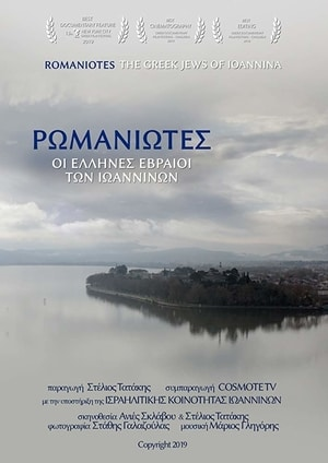 Poster for Romaniotes