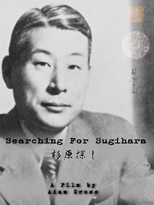Poster for Searching for Sugihara