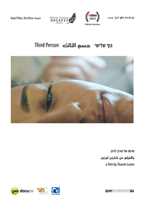 Poster for Third Person / Guf Shlishi